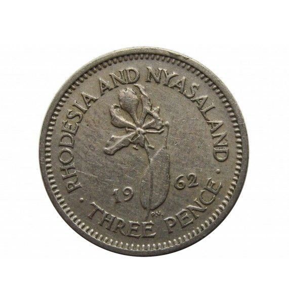 Родезия и Ньясаленд 3 пенса 1962 г.