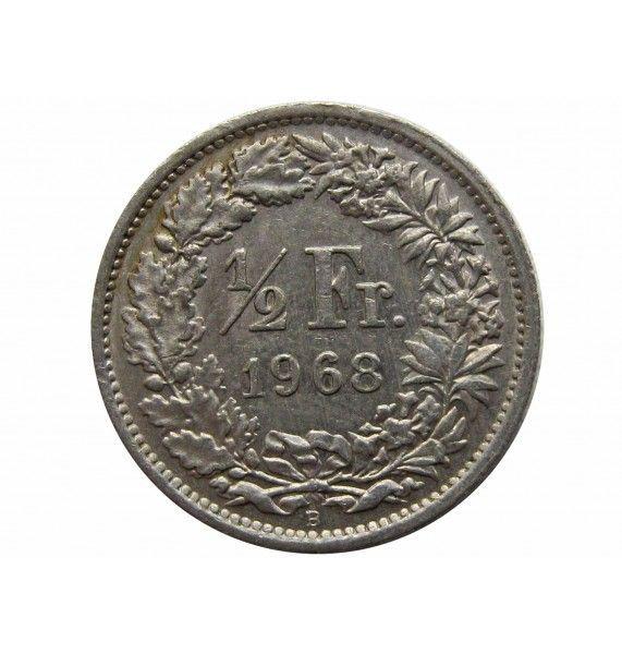 Швейцария 1/2 франка 1968 г.