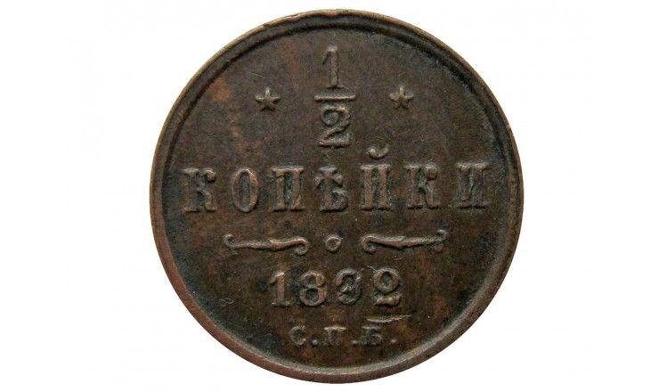Россия 1/2 копейки 1892 г. СПБ