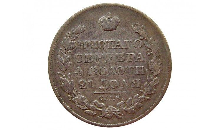 Россия 1 рубль 1823 г. СПБ ПД