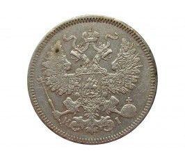 Россия 20 копеек 1870 г. СПБ HI