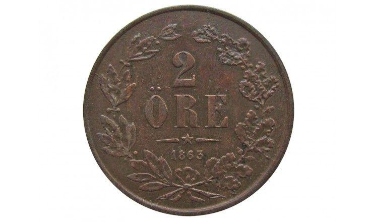 Швеция 2 эре 1863 г.