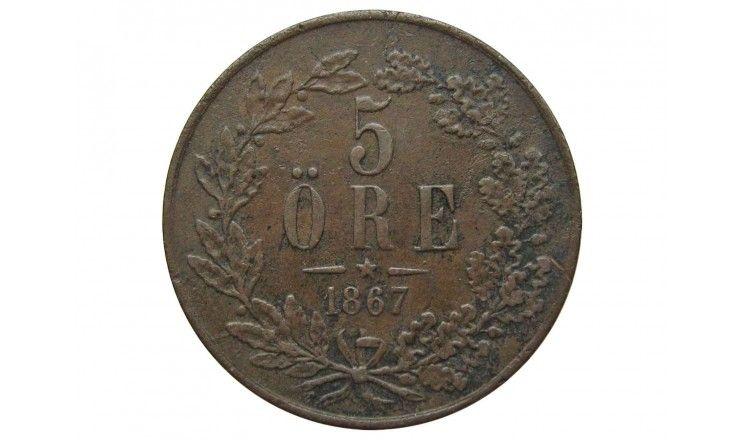 Швеция 5 эре 1867 г.
