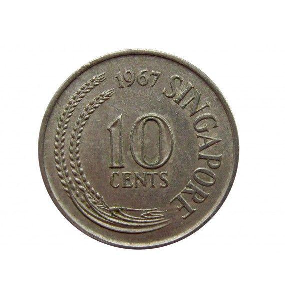 Сингапур 10 центов 1967 г.
