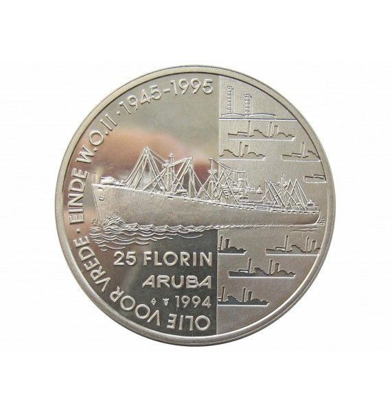 Аруба 25 флоринов 1994 г. (50 лет окончания Второй Мировой войны)