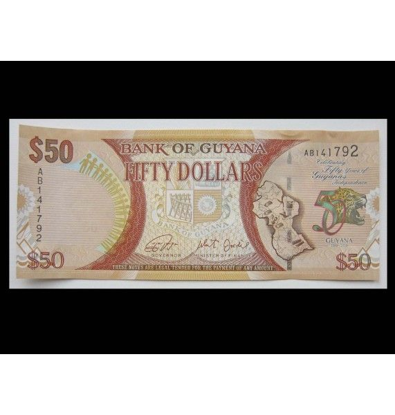 Гайана 50 долларов 2016 г.