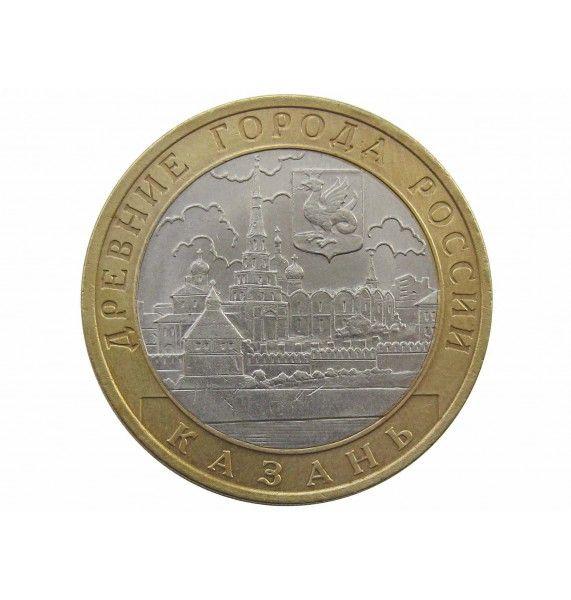 Россия 10 рублей 2005 г. (Казань) СПМД