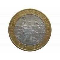 Россия 10 рублей 2006 г. (Белгород) ММД