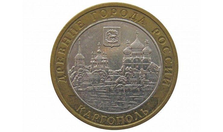 Россия 10 рублей 2006 г. (Каргополь) ММД