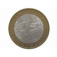 Россия 10 рублей 2006 г. (Торжок) СПМД