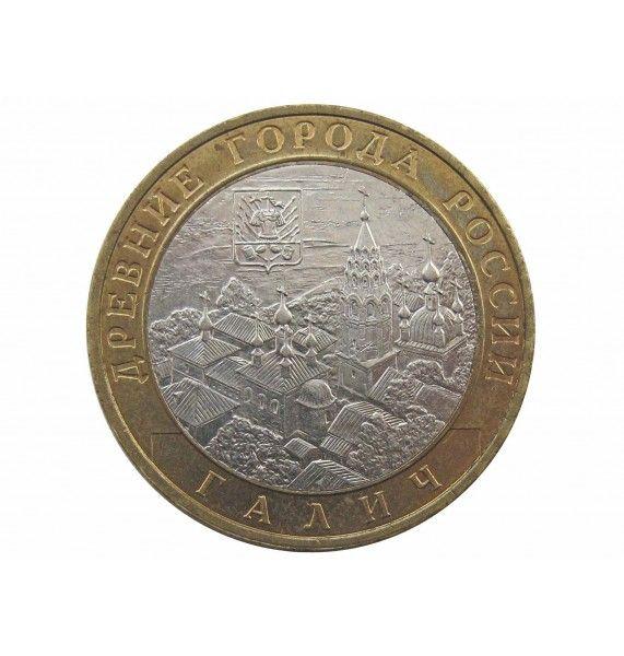 Россия 10 рублей 2009 г. (Галич) ММД