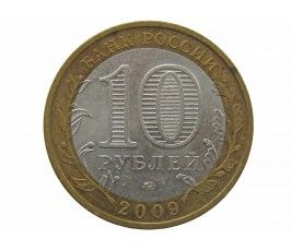 Россия 10 рублей 2009 г. (Калуга) ММД