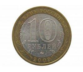 Россия 10 рублей 2009 г. (республика Адыгея) ММД
