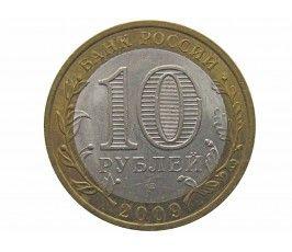 Россия 10 рублей 2009 г. (Выборг) СПМД