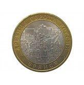 Россия 10 рублей 2010 г. (Брянск) СПМД