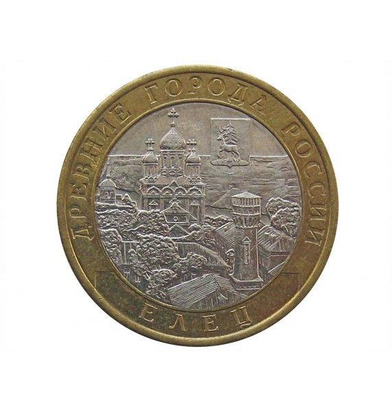 Россия 10 рублей 2011 г. (Елец) СПМД