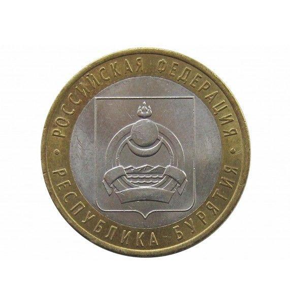 Россия 10 рублей 2011 г. (республика Бурятия) СПМД