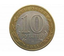 Россия 10 рублей 2011 г. (Соликамск) СПМД