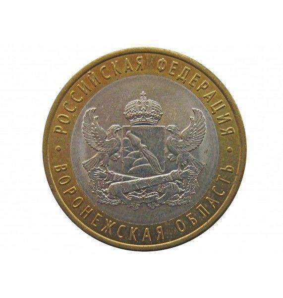 Россия 10 рублей 2011 г. (Воронежская область) СПМД