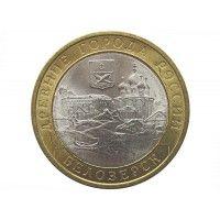 Россия 10 рублей 2012 г. (Белозерск) СПМД