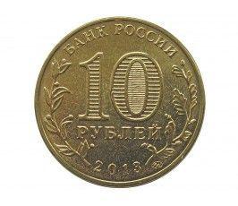 Россия 10 рублей 2013 г. (20-летие принятия Конституции РФ)