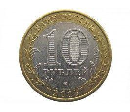 Россия 10 рублей 2013 г. (республика Дагестан) СПМД