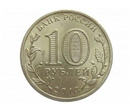 Россия 10 рублей 2013 г. (Универсиада в Казани, логотип)