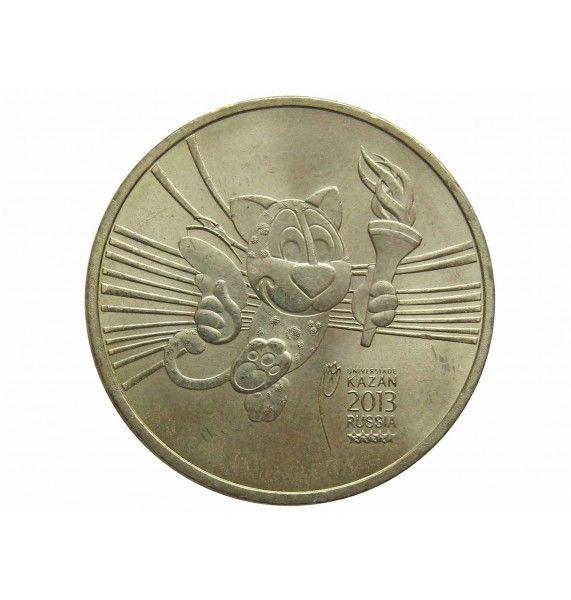 Россия 10 рублей 2013 г. (Универсиада в Казани, талисман)
