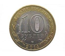 Россия 10 рублей 2014 г. (Челябинская область) СПМД