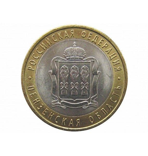 Россия 10 рублей 2014 г. (Пензенская область) СПМД