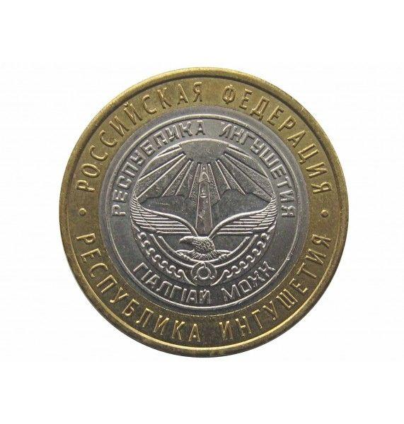 Россия 10 рублей 2014 г. (республика Ингушетия) СПМД