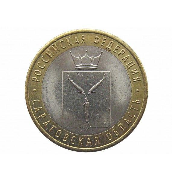 Россия 10 рублей 2014 г. (Саратовская область) СПМД