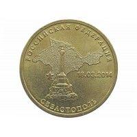 Россия 10 рублей 2014 г. (Севастополь)