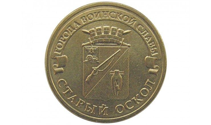 Россия 10 рублей 2014 г. (Старый Оскол)