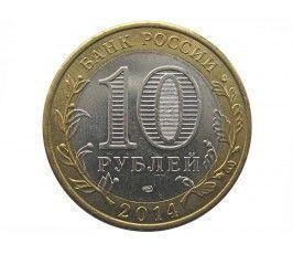 Россия 10 рублей 2014 г. (Тюменская область) СПМД