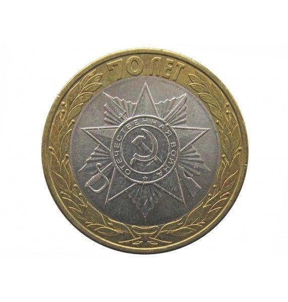 Россия 10 рублей 2015 г. (70 лет победы в ВОВ Эмблема)