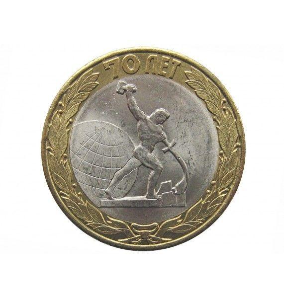 Россия 10 рублей 2015 г. (70 лет победы в ВОВ Окончание) СПМД