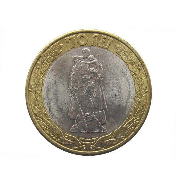 Россия 10 рублей 2015 г. (70 лет победы в ВОВ Освобождение) СПМД