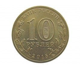 Россия 10 рублей 2015 г. (Ковров)