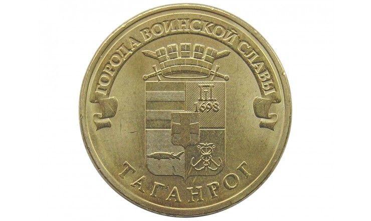 Россия 10 рублей 2015 г. (Таганрог)