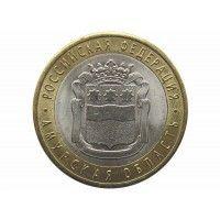 Россия 10 рублей 2016 г. (Амурская область) СПМД