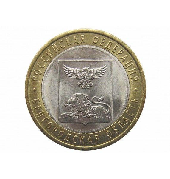 Россия 10 рублей 2016 г. (Белгородская область) СПМД