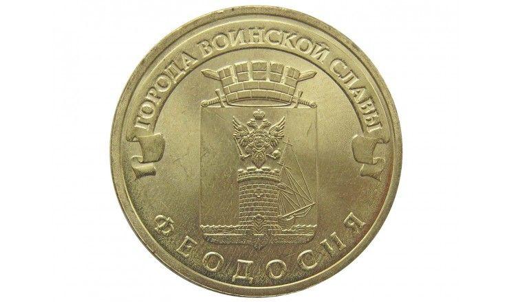 Россия 10 рублей 2016 г. (Феодосия)