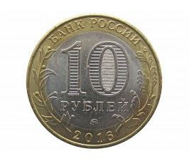 Россия 10 рублей 2016 г. (Иркутская область) ММД
