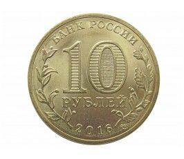 Россия 10 рублей 2016 г. (Петрозаводск)