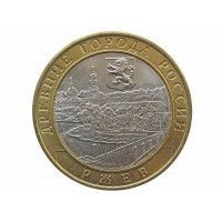Россия 10 рублей 2016 г. (Ржев) ММД