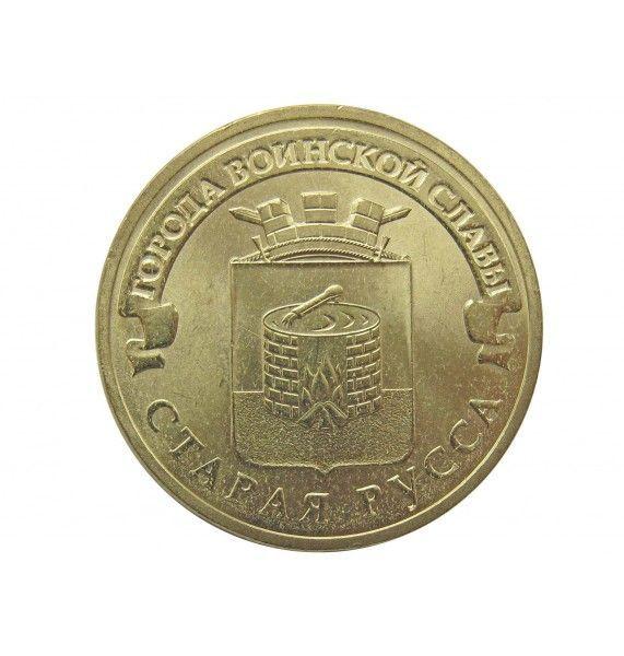 Россия 10 рублей 2016 г. (Старая Русса)