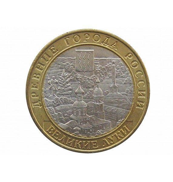 Россия 10 рублей 2016 г. (Великие Луки) ММД