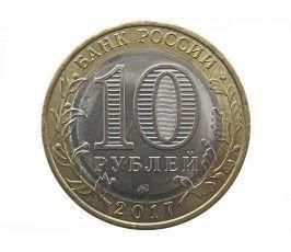 Россия 10 рублей 2017 г. (Олонец) ММД