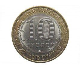 Россия 10 рублей 2017 г. (Тамбовская область) ММД